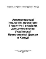 Archpastoral Epistles (Bilingual PDF)