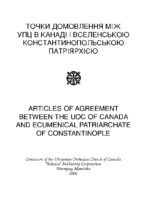 Articles of Agreement between the UOC of Canada and Ecumenical Patriarchate of Constantinople (Bilingual PDF)