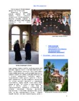 On monasticism ukr
