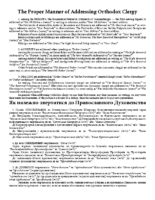 The Proper Manner of Addressing Orthodox Clergy and Vital Regulations for Ukrainian Orthodox Christians (Bilingual PDF)