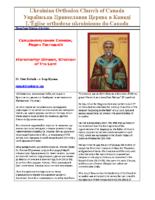 Hieromartyr Simeon, Kinsman of the Lord