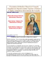 Holy Martyr Tatiana the Deaconess of Rome