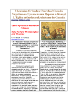 Holy Martyrs Theopemptus and Theonas
