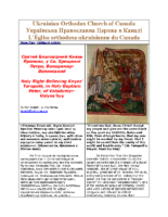 Holy Right-Believing Knyaz' Yaropolk, in Holy Baptism Peter, of VolodymyrVolyns'kyy