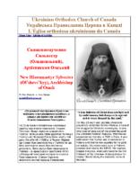 New Hieromartyr Sylvester (Ol'shevs'kyy), Archbishop of Omsk