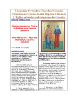 New Martyrs Fr. Paul and Dobrodiyka Joanna Szwajko