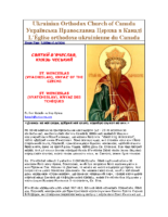 ST. WENCESLAS (VYACHESLAV), KNYAZ' OF THE CZECHS