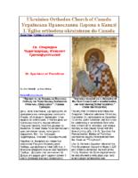 St. Spyridon of Tremithus