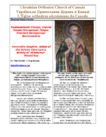 Venerable Stephen, Abbot of the Kyivan Cave Lavra, Bishop of VolodymyrVolyns'kyy