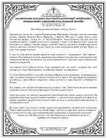 Lenten Proclamation 2020 – Ukrainian