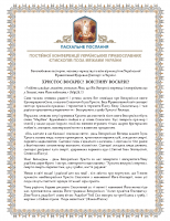 Ukrainian Paschal Proclamation