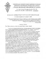#6 Hierarchical Epistle from His Eminence, Metropolitan Yurij, Regarding the Coronavirus Pandemic