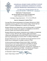 Official Notice Jan 12 2021 – UKR