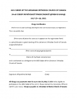 Clergy Certification FILLABLE Form XXIV Sobor – Revised March 8 2021