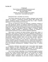 Minima tis indiktou 2021 539 UKR
