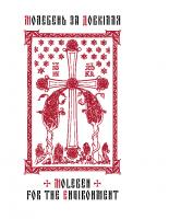 Moleben-Environment_UOCC [final]